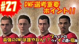 オープンレック動画更新!!(補足あり)#27[ウイニングイレブン2016]最強のDMFは誰!?DMF選考重要ファクター!