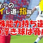 OPENREC.tv #17[ウイニングイレブン2016]特殊能力持ち選手の浮き球は脅威!!