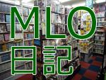 MLO日記⑥不正切断