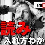 YouTubeLiveでゲーム録画配信環境キャプチャーについて②(棒読みちゃん導入)
