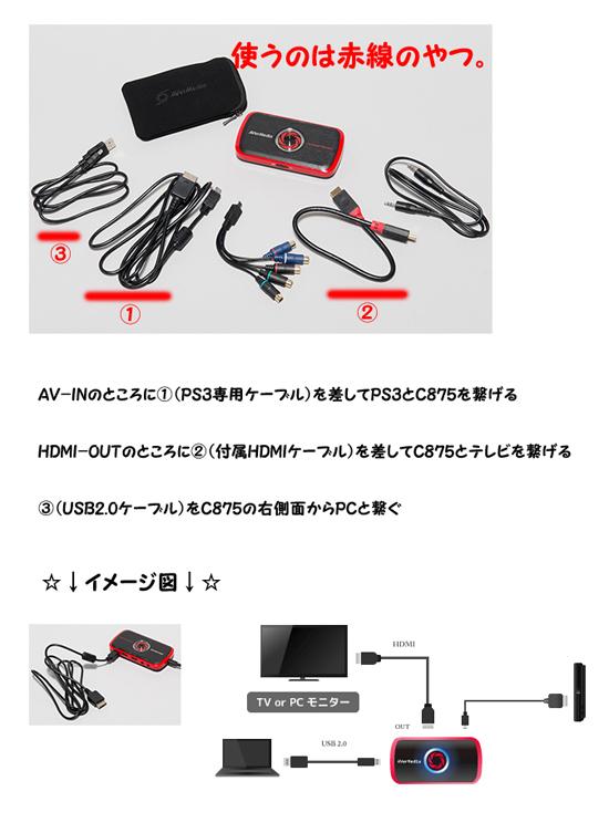 c875-haisenzu2