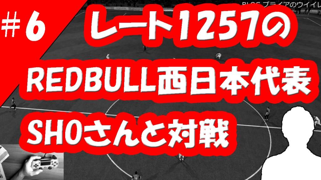 ウイイレ2016マイクラブ プライアの実況動画6 レート1257のSHOさんと対戦!!&ガチャ成績