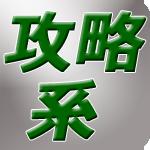 ☆ウイイレオンラインで勝てない方必見-対戦レート上昇大作戦④(長文)