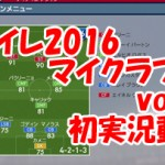 ウイイレ2016マイクラブvol3初実況動画