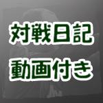 ウイイレ2014MLO③監督モードと連コン