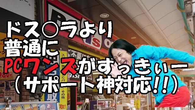ドス○ラより普通にワンズがすっきぃー(サポート神対応!!)