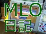 MLO日記⑦200試合経過