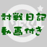 Jコンペ(二回目のレート1000までの軌跡2)