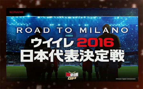 ウイニングイレブン2016 日本代表決定戦決勝@闘会議2016
