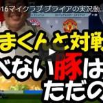 ウイイレ2016マイクラブ 実況動画4 ちゃまくんと対戦
